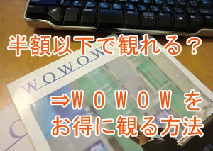 WOWOWを安く観る