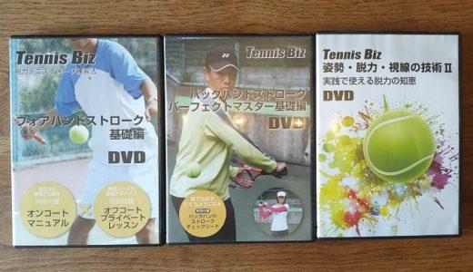 テニスが上手くなりたいならこのDVDが本気でお勧め【テニスビスの有料DVDが一番タメになった】