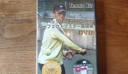 テニスビズDVD「バックハンドストローク パーフェクトマスター基礎編」を観て実践した結果・DVDの詳細・レビュー